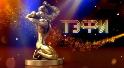 Открыт прием заявок на премию ТЭФИ-2017