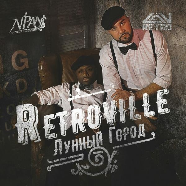 Вышел дебютный альбом группы Retroville