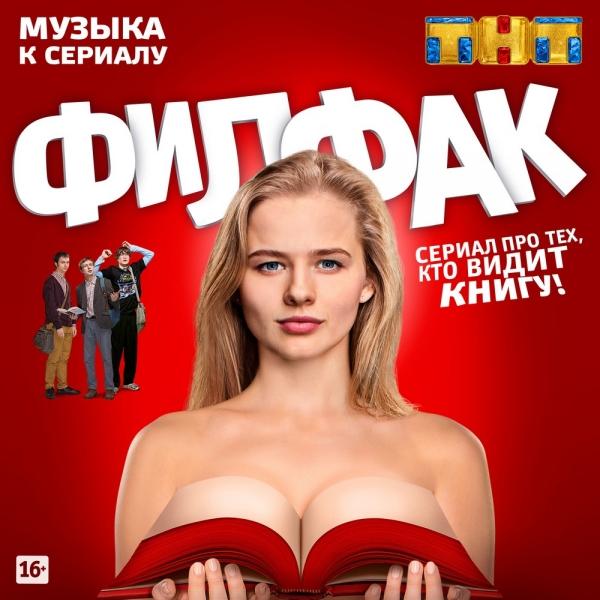 Премьера официального саундтрека к сериалу «Филфак».