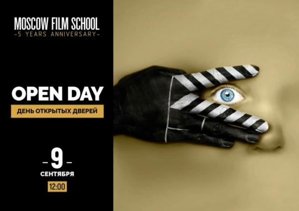 День открытых дверей в Московской школе кино