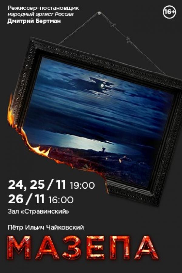 «Мазепа» П.И. Чайковского