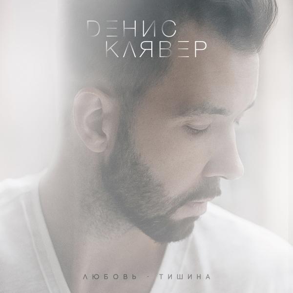 Новый альбом Дениса Клявера «Любовь - тишина»