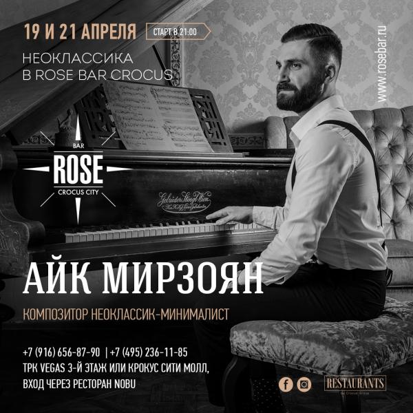 Сказочная музыка в Rose Bar Crocus