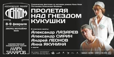 Гастроли Московского театра ЛЕНКОМ в Екатеринбурге
