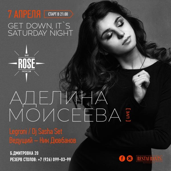 Вечером в субботу 7 апреля в Rose barвыступит вокалистка Аделина Моисеева.