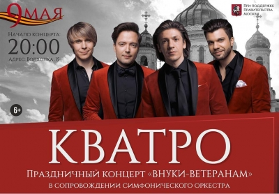 Внуки - ветеранам: зрелищное шоу в центре Москвы