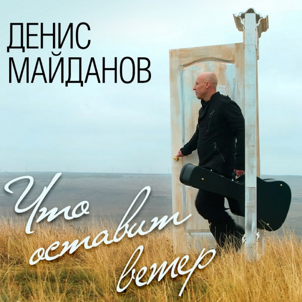 Денис Майданов выпустил новый альбом «Что оставит ветер»